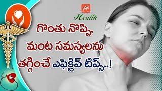 గొంతు నొప్పి, మంట సమస్యలకు!   Top 5 Home Remedies for Sore Throat   Health Tips   YOYO TV Health