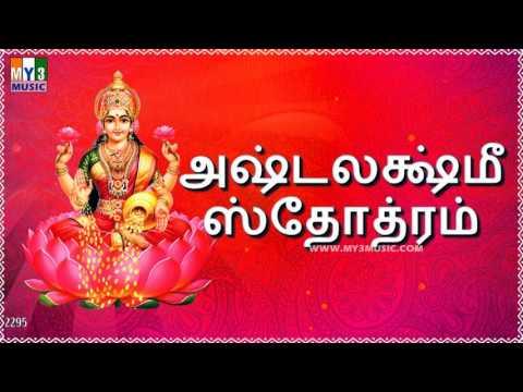 ASHTA LAKSHMI STOTRAM SUMANASA VANDITHA TAMIL | LAKSHMI DEVI STOTRAS | BHAKTHI SONGS
