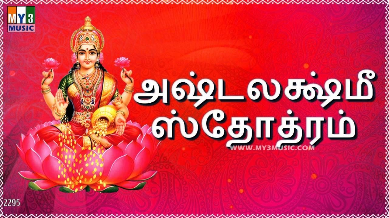 mahalakshmi mantra in tamil mp3 free download
