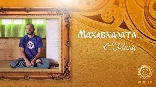 Махабхарата - как жили предки (Евгений Минц, Аура 2015 в Германии)
