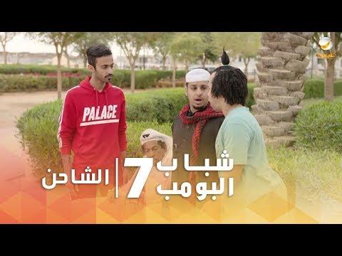 مسلسل شباب البومب 7 - الحلقه العاشرة \