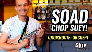 System of a down - Chop suey! на УКУЛЕЛЕ | SKIFMUSIC.RU