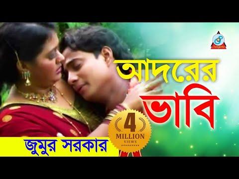 Adorer Bhabi | আদরের ভাবি | Jumur Sarkar | Bangla Baul Gaan | Bicched Gaan | Sangeeta