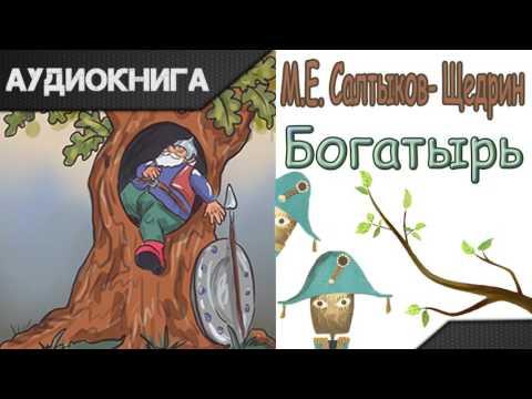 Салтыков-Щедрин - Господа Головлевы #радиоспектакль #сатирический