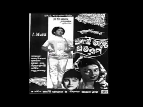 Janina She Hridoye Kokhon Esheche - Sabina Yasmin, Film - Eki Onge Eto Rup (একই অঙ্গে এতরূপ) 1970