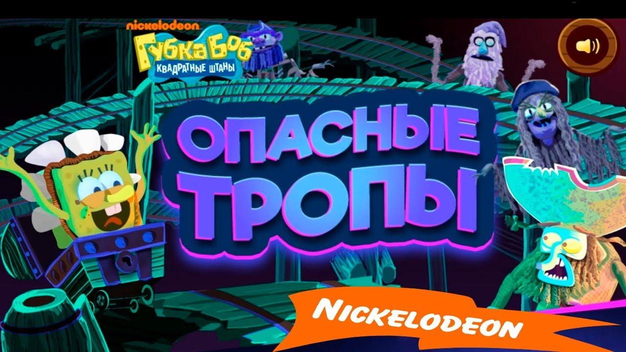 Игры никелодеон слэш губка боб большое приключение губка боба игра