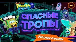 ГУБКА БОБ Квадратные Штаны: ОПАСНЫЕ ТРОПЫ Игры от Никелодеон Детское видео Игровой Мультик