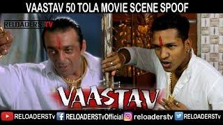 | Vaastav Movie Spoof | 50 Tola Scene | Raghu Bhai | Sanju BABA | Reloader's Style |