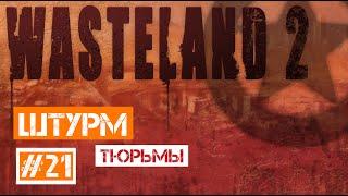 видео Прохождение Wasteland 2: Тюрьма