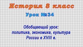 История 8 класс (Урок№34 - Обобщающий урок: политика, экономика, культура России в XVIII в.)