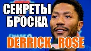 Скачать СЕКРЕТЫ БРОСКА ДЕРРИКА РОУЗА Derrick Rose NBA WORKOUT
