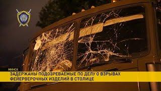 Взрывы фейерверков 3 июля в Минске: что известно о ЧП спустя сутки