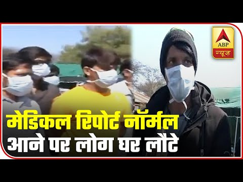 Coronavirus Camp: People Sent To Their Homes After Normal Reports | ABP News