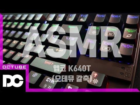 [ASMR] 앱코 해커 K640T 텐키리스 기계식 키보드 타건음 소리 (오테뮤 갈축)