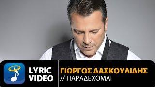 Γιώργος Δασκουλίδης - Παραδέχομαι | Giorgos Daskoulidis - Paradehome (Official Lyric Video HQ)