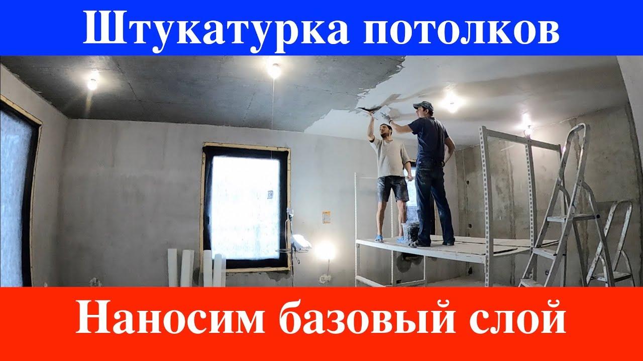 Штукатурка потолка базовый слой . Как сделать?