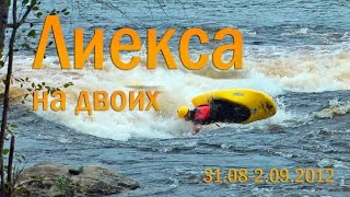 Лиекса на двоих (31.08-2.09.2012). Freestyle kayak in Lieksa (Ruuna, Neitikoski)