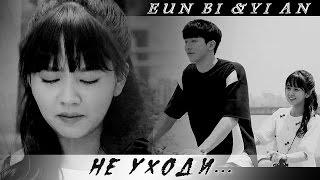 ˙˙·٠ღ Eun bi&Yi An   Не уходи ღ ˙˙·