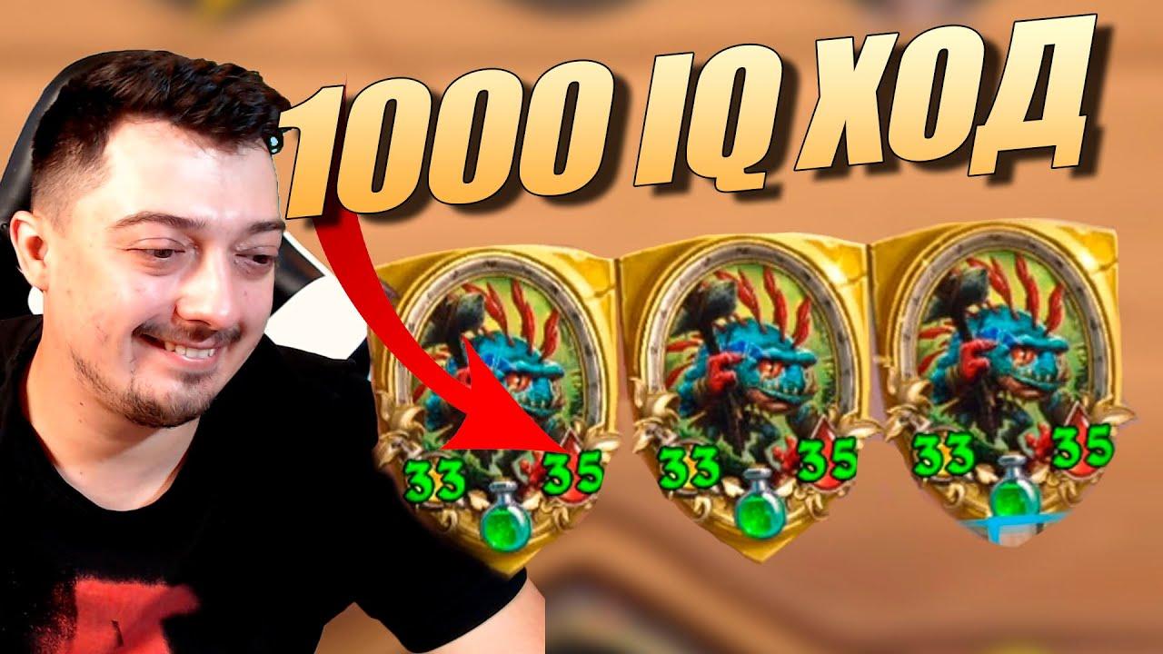 1000 IQ ХОД - Поля Сражений Хартстоун   Hearthstone battlegrounds