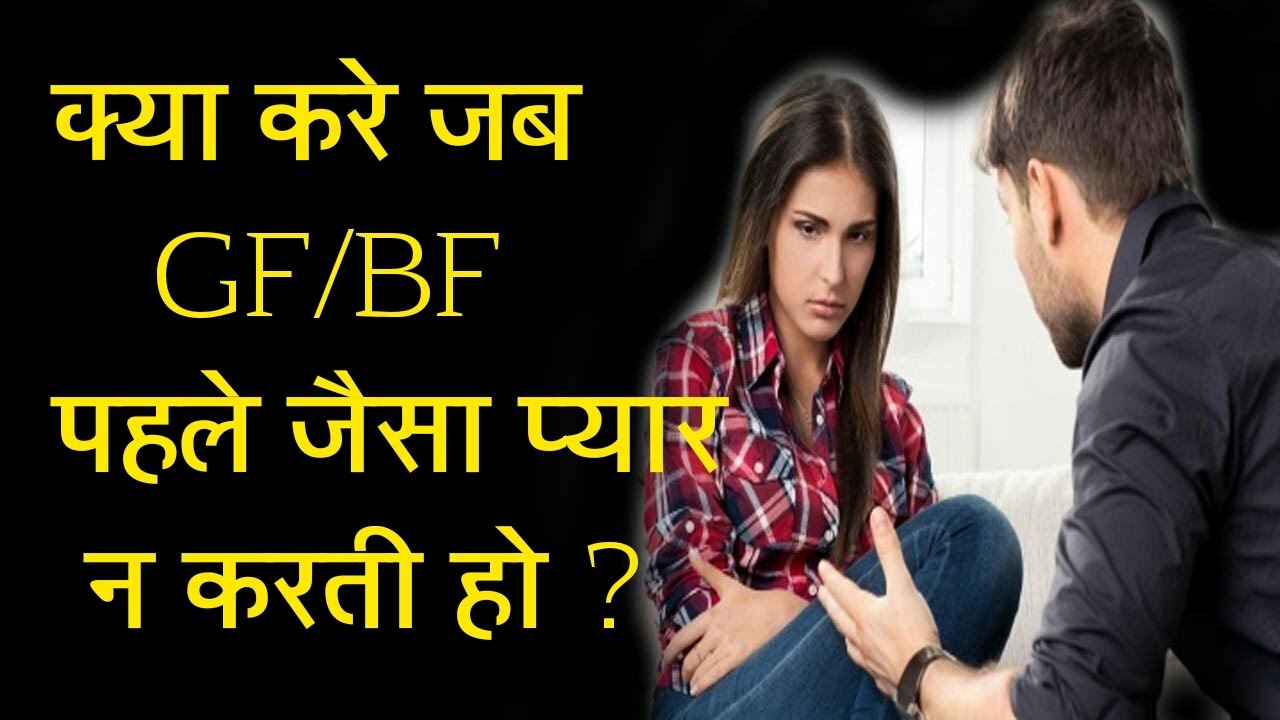 What To Do If Your Girlfriend Don't Love you Hindi