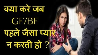 What To Do If Your Girlfriend Don't Love you Hindi - Kharasach