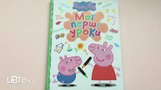 Libtoys - Мої перші уроки Свинка Пеппа