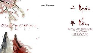 Ngàn Năm - 千年 (OST Thiên Kê Chi Bạch Xà Truyền Thuyết)