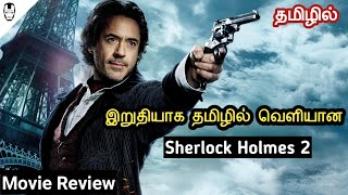 Sherlock Holmes 2 Movie Review in Tamil | New Tamil Dubbed Movie | Hollywood World