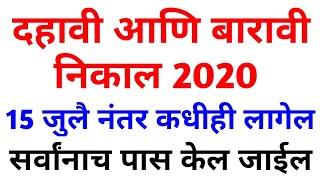 HSC Result date 2020   12th result date 2020   Maharashtra board HSC result update   SSC result News