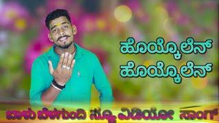 ಹೊಯ್ಕೊಲೆನ್ ಹೊಯ್ಕೊಲೆನ್ | Balu Belagundhi New Janapada Video Song | Dj Arvind Umarani