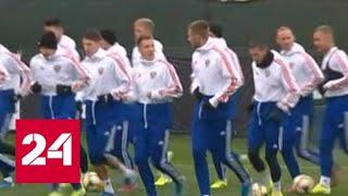 Сборная России по футболу провела предматчевую тренировку в Новогорске Россия 24