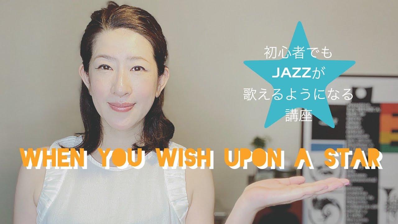 初心者でもジャズが歌えるようになる講座「WHEN YOU WISH UPON A STAR」