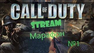 Марафон прохождения Call of Duty. На ветеране.№1