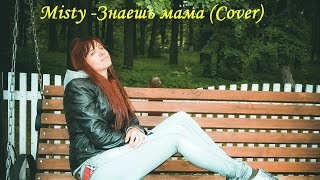 Misty-знаешь мама (Cover)
