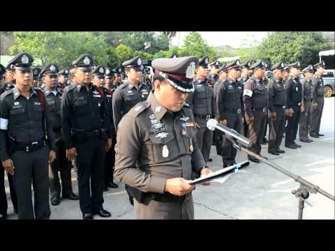 สถานีตำรวจภูธรสามพรานกล่าวคำสัตย์ปฏิญาณวันตำรวจ