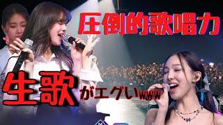 【TWICE】TWICEトップ2のジヒョとナヨンの生歌が上手すぎる!!