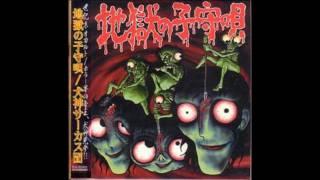 犬神サーカス団のアルバム、地獄の子守唄より「地獄の子守唄」に日野日...