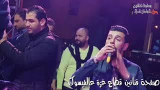 السفاح رامي عكاشة أغنية ع الموت معك ع الموت مهرجان آل الطيبي فرحة البلدوزر