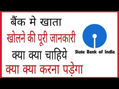 Bank Me Account Kaise Khole Bank Me Account Kholne Ke Liye Kya Kya Documents Chahiye Youtube