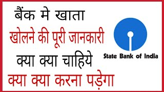 Bank me account kaise khole | bank me account kholne ke liye kya kya documents chahiye
