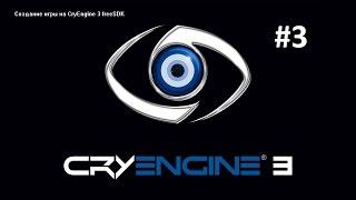 Как создать игру  на CryEngine 3 FreeSDK █ 3 урок █ Базовые знания █