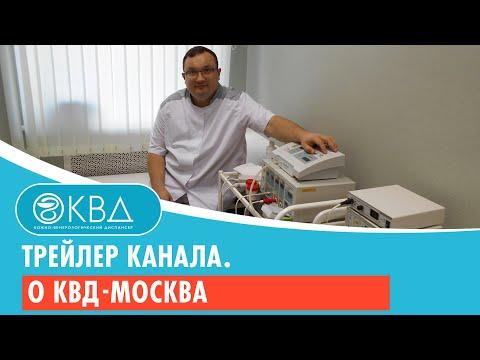 ГАУЗ Краевой клинический кожно-венерологический диспансер