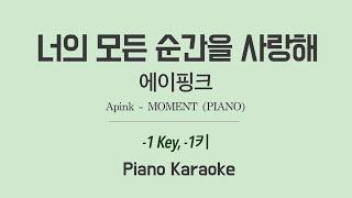 에이핑크(Apink) - 너의 모든 순간을 사랑해(MOMENT) PIANO (-1키) 노래방 Karaoke …