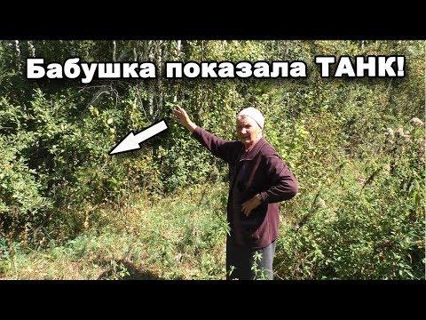 Бабушка показала, где утоплен ТАНК! В поисках сокровищ / In search of treasures - Ruslar.Biz