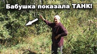 Бабушка показала, где утоплен ТАНК! В поисках сокровищ / In search of treasures