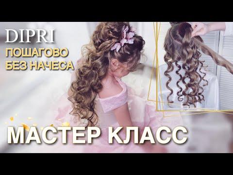 Видео уроки детских причесок на длинные волосы