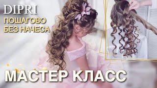 Без начеса Детская прическа с локонами на длинные волосы Прическа принцессы Прическа девочке