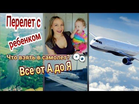 ПЕРЕЛЕТ С РЕБЕНКОМ до 2-х ЛЕТ /ЧТО ВЗЯТЬ В САМОЛЕТ? 16 часов полета!!!