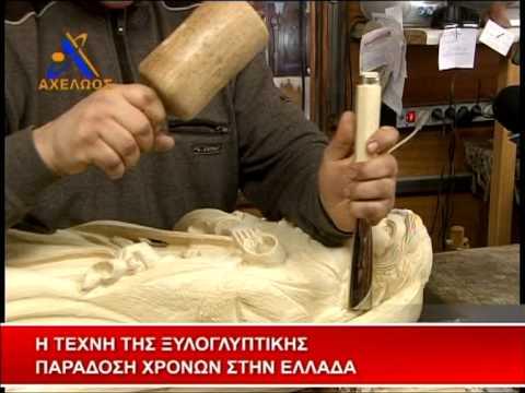 woodcarver Xaris ΑΧΕΛΩΟΣ TV ΣΥΝΕΝΤΕΥΞΗ Ξυλογλύπτης Χάρης