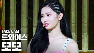 [페이스캠4K/고음질] 트와이스 모모 '필스페셜' (TWICE MOMO FaceCam)│@SBS Inkigayo_2019.9.29